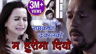 Ma Huri Ma Diyo by Ram Krishna Dhakal म हुरीमा दियो जलेको देख्छु    Full Video    Bindabasini Music