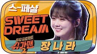 [다시봐야지][장나라▶러블리즈] Latte is horse.. 이 사람 원래 큐티뽀짝 솔로가수였다고.. ★ #슈가맨2 #JTBC봐야지