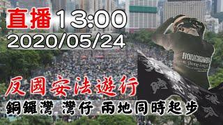 反中國港版國安法 上街爭民主 號召200萬人救香港