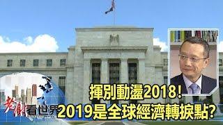 揮別動盪2018!2019是全球經濟轉捩點?- 謝金河 陶冬《老謝看世界》2018.12.22