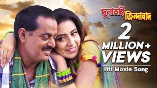 Dulabhai Jindabad   Bangla Movie Song   Dulabhai Jindabad   Dipjol   Moushumi   Bappy   Mim