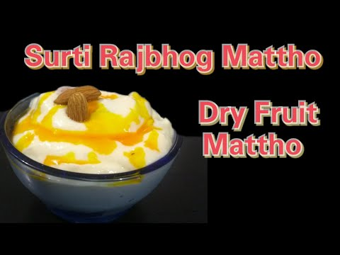 Surati Rajbhog Mattho |  Dry Fruit Mattho