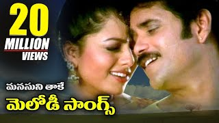 Melody Songs Telugu All Time Super Hit Songs