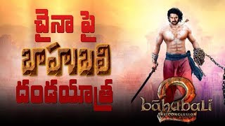 Baahubali 2 set to have a huge release in China || Baahubali 2 vs Dangal || #Baahubali2 || #Dangal