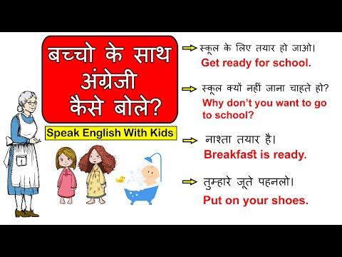 DAILY USE ENGLISH SENTENCES - ENGLISH SPEAKING WITH KIDS, CHILDREN - LEARN ENGLISH THROUGH HINDI