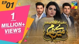 Mere Humdam Episode #01 HUM TV Drama 29 January 2019