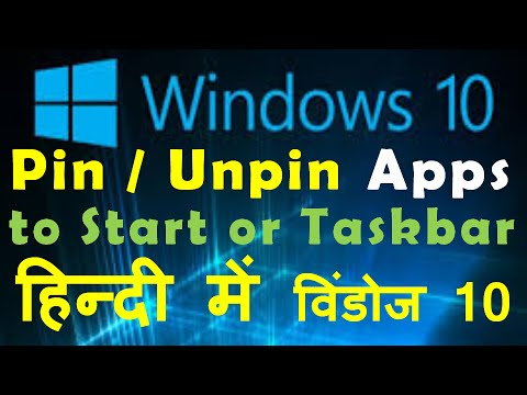 Windows 10 Pin / unpin Apps to Start and Taskbar - Windows 10 in Hindi