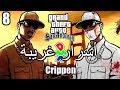 Download أسرار وغرائب عن لعبة EASTER EGGS   GTA San Andreas   الجزء الثامن #8 In Mp4 3Gp Full HD Video