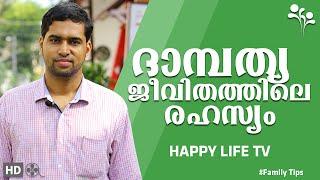 ദാമ്പത്യ ജീവിതത്തിലെ രഹസ്യം| Happy life Tv| Dr.BM Muhsin