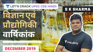 UPSC Prelims 2020 Special | Annual Science and Technology Current Affairs | December 2019 (Part-2)