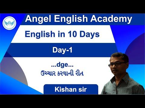 How to Learn Pronounce dge in English - [Gujarati] English in 10 Days