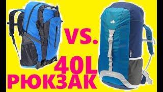 выбираем походный рюкзак 40 литров (Queshua + Китай)