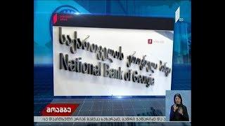 ეროვნული ბანკის განცხადება