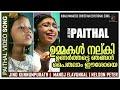 Latest Super Hit Malayalam Christian Devotional Song Album Paithal With English Subtitle mp3
