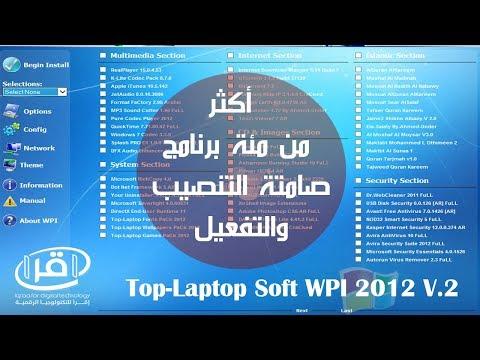الاصـدار الثاني من أقــوى إسطوانة برامج عربيـة صامت Top-Laptop Soft WPI  V.2