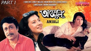 Download Anjali   অঞ্জলি   Bengali Movie Part 1   Ranjit Mallick, Moon Moon Sen, George Baker Video