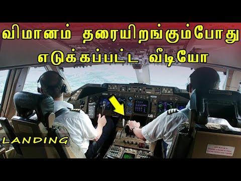 Cockpit Pilot view Landing at Nepal in Tamil   Plane landing in Tamil   Flight tamil