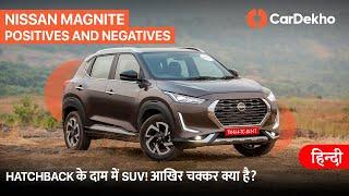Nissan Magnite Positives & Negatives In Hindi   HATCHBACK के दाम में SUV! ये कैसे? 😱