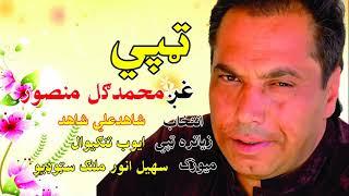 Tape M Gul Mansoor Music. Sohail Anwar