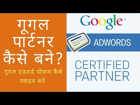 How to become google partner [HINDI]. Google partner kaise bane?