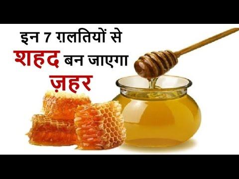 भूलकर भी न करें ये 7 गलतियां, नहीं तो शहद बन जाएगा जहर | Side Effects of Honey