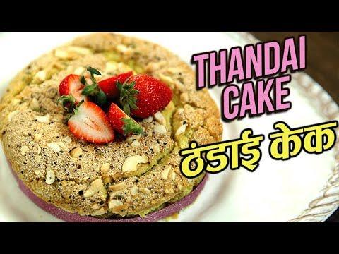 Thandai Cake Recipe In Hindi | ठंडाई केक | Eggless Thandai Cake | Holi Recipe | Varun Inamdar
