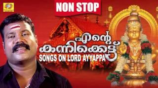Hindu Devotional Songs Malayalam | Ente Kannikettu | Non Stop New Ayyappa Devotional Songs