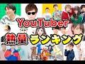 【総勢30組参加】あなたの推しは何位?第一回YouTuber熱量ランキング! 色んなYouTuberのアンケートを元に理系が熱量計算した結果www