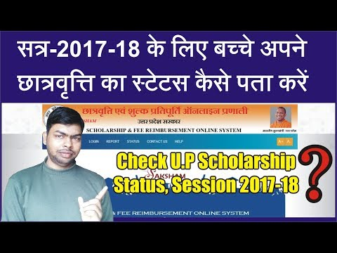How to Check U.P Scholarship Status for Session 2017-18