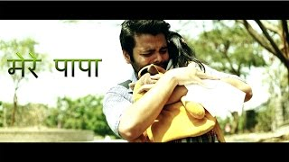 Mere Papa - Heart touching Hindi Short film by 1080p Media Creations