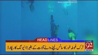 92 News Headlines 12:00 PM - 10 December 2017 - 92NewsHDPlus