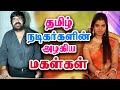 Download தமிழ் நடிகர்களின் அழகிய மகள்கள் - Tamil Cinema Actors Daughter | Kollywood News In Mp4 3Gp Full HD Video