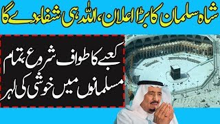 Exclusive News About Tawaf E Kaba Open As King Salman Unique Orders Wins Heart Of All