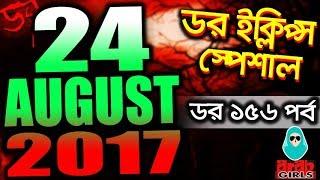 Dor 24 August 2017   DAAR Eclipse 7   ডর ইক্লিপ্স স্পেশাল