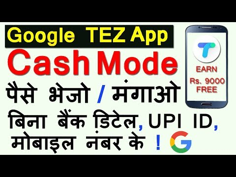How to use Google Tez app Cash Mode Feature in HINDI (2017) - GOOGLE TEZ APP