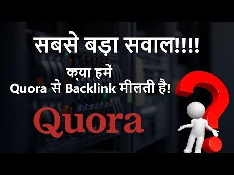 क्या हमें Quora.com से Backlink मिलती है?