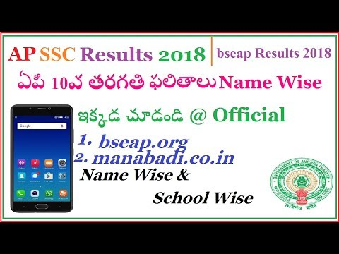 AP SSC Results 2018 Name Wise Search at www.manabadi.co.in School Wise