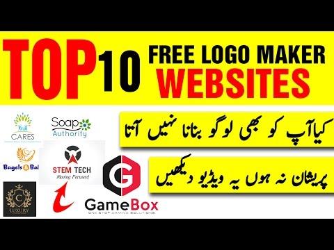 Top 10 Best Logo Maker Sites To Create Free Logo Urdu/Hindi Tutorial