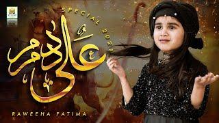 New 13 Rajab Manqabat 2021|ALI MOLA ALI DAM DAM |Raweeha Fatima|Original by Sultan Ul Qadria Qawwal|