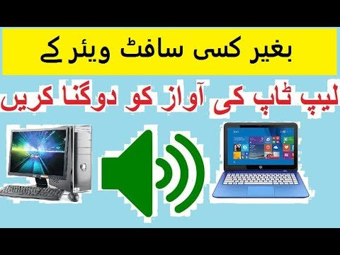 volume booster increase your laptop/pc speaker volume without software in urdu