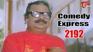Comedy Express 2192 | Back to Back | Latest Telugu Comedy Scenes | #TeluguOne
