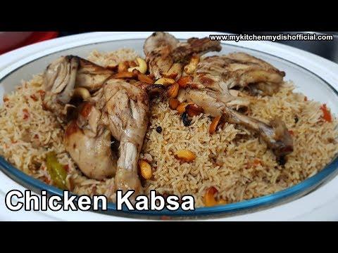 Chicken Kabsa | Arabian Chicken Kabsa Without Oven/Microwave | No BBQ | My Kitchen My Dish