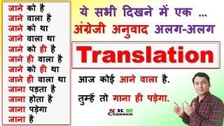Translation Using Causative Verbs   Hindi to English