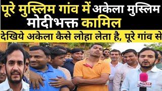 राष्ट्रवाद के नाम पर अकेला कामिल पूरे मुस्लिम गांव के सामने खड़ा है Modi के लिए | Plus India