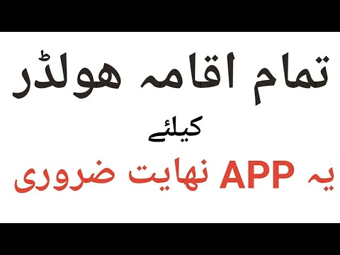 Every iqama holder must have this APP in thier android phone in saudi arabia
