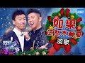 CLIP 羽泉 如果这都不算爱 梦想的声音2 EP 8 20171222 浙江卫视官方HD mp3
