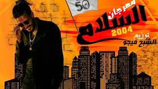 مهرجان السلام اول مهرجان في مصر || غناء فيفتي مصر _ توزيع الشبح فيجو 2004
