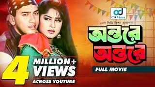 Ontore Ontore (2016) | Full HD Bangla Movie | Salman Shah | Moushumi | Anowara | CD Vision