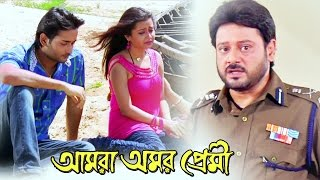 Amra Amar Premee | New Bengali Full Movie 2017 | Abhrajit, Prerona, Tapas Paul