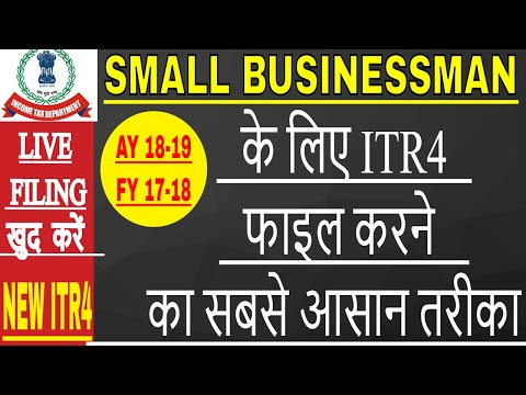 HOW TO FILE INCOME TAX RETURN (ITR 4) A.Y. 2018-19 FOR SMALL BUSINESSMAN (in hindi) | ITR 4 FILING